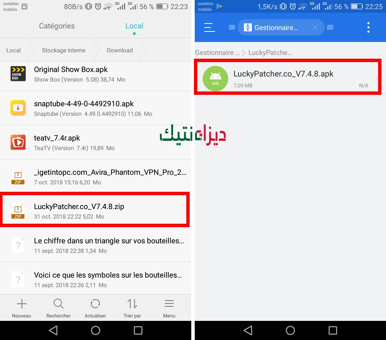 تحميل تطبيق luckypatcher apk