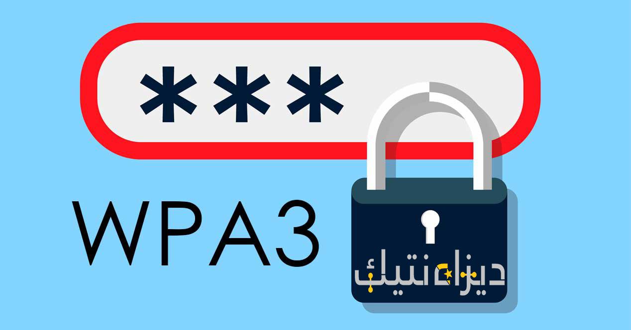 Photo of Wpa3 التكنولوجيا الجديدة لحماية الوايفاي خاصتك من المتطفلين