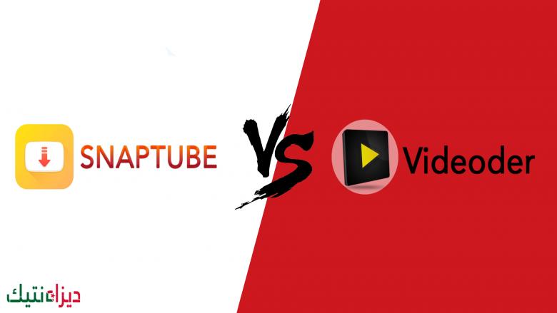 Photo of ما هو أفضل تطبيق لتحميل الفيديوهات من الأنترنت Videoder أو Snaptube