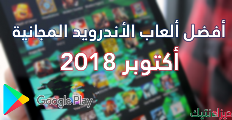 Photo of أفضل ألعاب الأندرويد المجانية – أكتوبر 2018