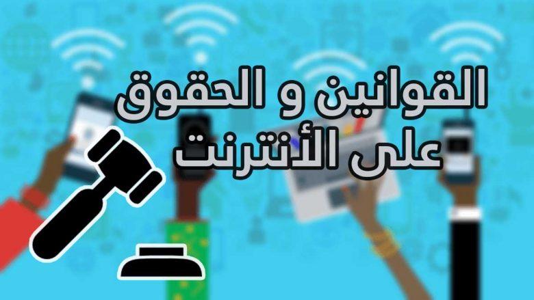 Photo of ما يجب أن تعرفه عن قوانين و حقوقك على الإنترنت والبريد الإلكتروني ووسائل التواصل الاجتماعية