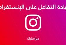 Photo of طرق زيادة التفاعل على الإنستغرام