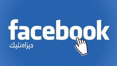 Photo of 3 طرق لإسترجاع حساب فيس بوك مهكر